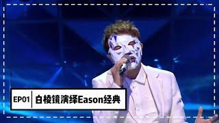 【蒙面歌王】第一集 首揭神秘面紗 超酷裝扮華麗唱響 白棱鏡演繹Eason經典《富士山下》 20150719 Masked Singer China 1080P