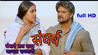 Sanghars ki kahani khesari Lal Yadav ki jubanisang