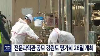 도권/전문과학관 공모 강원도 평가회 28일 개최