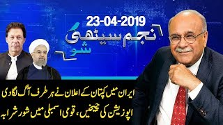 Opposition demands explanation over Imran's statement in Iran | Najam Sethi Show | 23 April |24 News