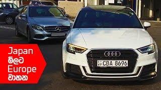 Audi A3 S Line Review (Sinhala) from ElaKiri.com