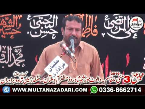 Zakir Ghulam Abbas Baloch I Majlis 27 Shaban 2019 I Shair Shah Pull Muzaffarabad Multan