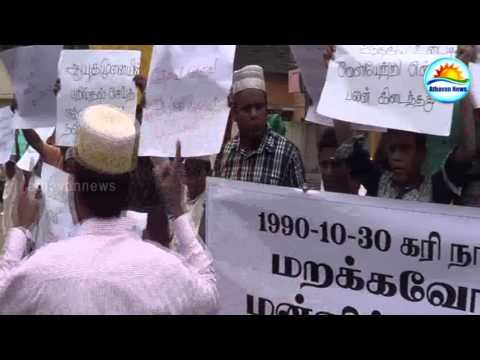 A struggle to draw the attention carried out to mark the exodus of Muslims from Jaffna