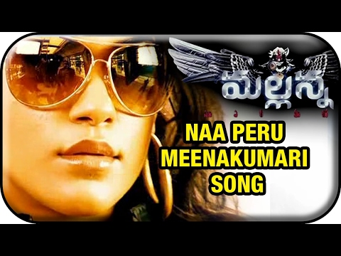 Mallanna Songs Hd - Naa Peru Meena Kumari - Mumaith Khan Item Song video