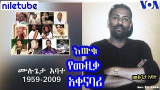 እውቁ የሙዚቃ አቀናባሪው ሙሉጌታ አባተ ስራዎች Mulugeta Abate - VOA Amharic (November 23, 2016)