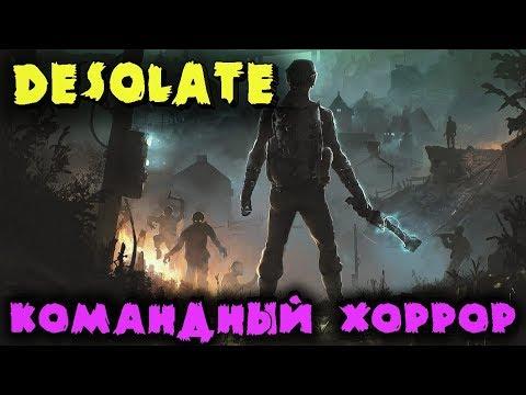 Хоррор выживалка 2018 года - Desolate