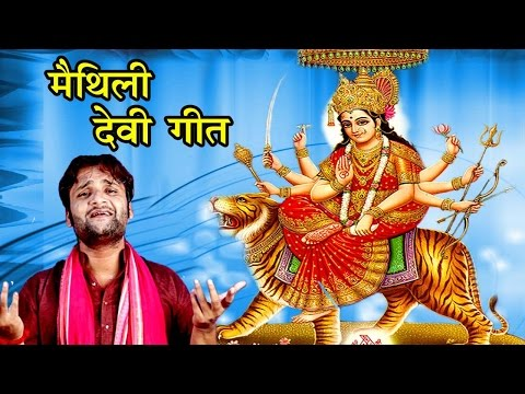 जो गे मैया ऐ की केले - Madhav Rai Devigeet | Maithili Devigeet 2017 | Maithili Songs |