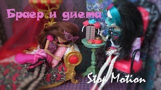 Стоп Моушен: Браер Бьюти и диета #3 Худеем со  Скелитой / Briar Beauty Stop Motion