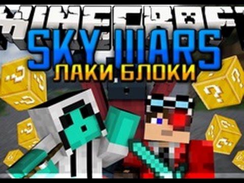 SkyWars с Лаки блоками БЕЗ МОДОВ! ч.2 ОНИ сбрили меня