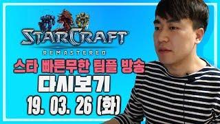 2019.3.26(화) [깝도이] 스타 빨무 팀플