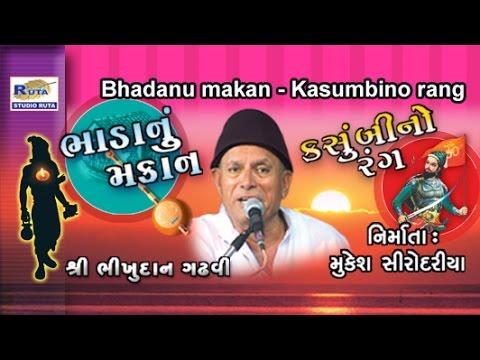 Bhada Nu Makan -  Gujarati Lok Varta   Lok Sahitya - Gujarati Dayro : Bhikhudan Gadhavi video
