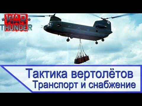 Вертолеты США в большой войне - транспорт и снабжение - War Thunder