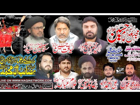 1 November  2019 Live Majlis Aza (Ratta Bajwa Gujranwala)