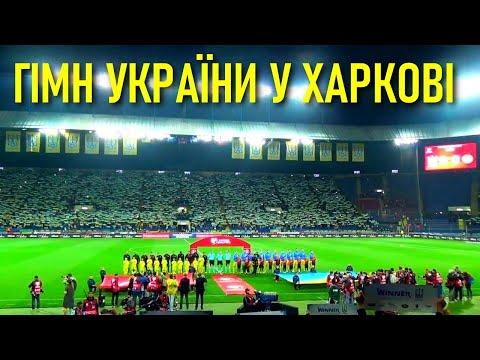 Футбол   Україна – Туреччина: як стадіон «Металіст» гімн співав   Відбір на ЧС-2018   2.09.2017