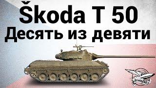 Škoda T 50 - Десять из девяти - Гайд