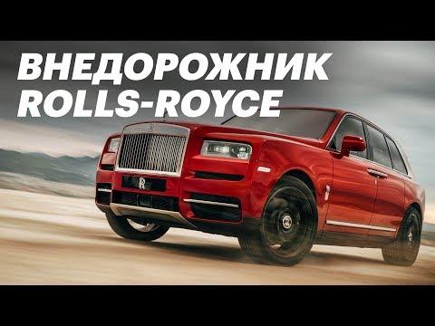 Rolls-Royce Cullinan: самый первый обзор на русском (Роллс Каллинан)