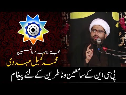 MessageMaulana Muhammad Kumail Mehdavi Message for viewers of PCN (Pak Cable Network)