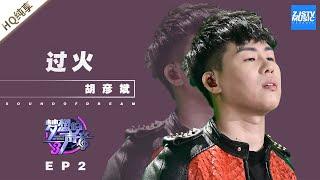 [ 纯享 ]胡彦斌《过火》《梦想的声音3》EP2 20181102 /浙江卫视官方音乐HD/