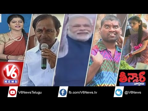 Narendra Modi Qualification | Palle Raghunatha Reddy Dance | YCP MP Joins in TRS | Teenmaar News