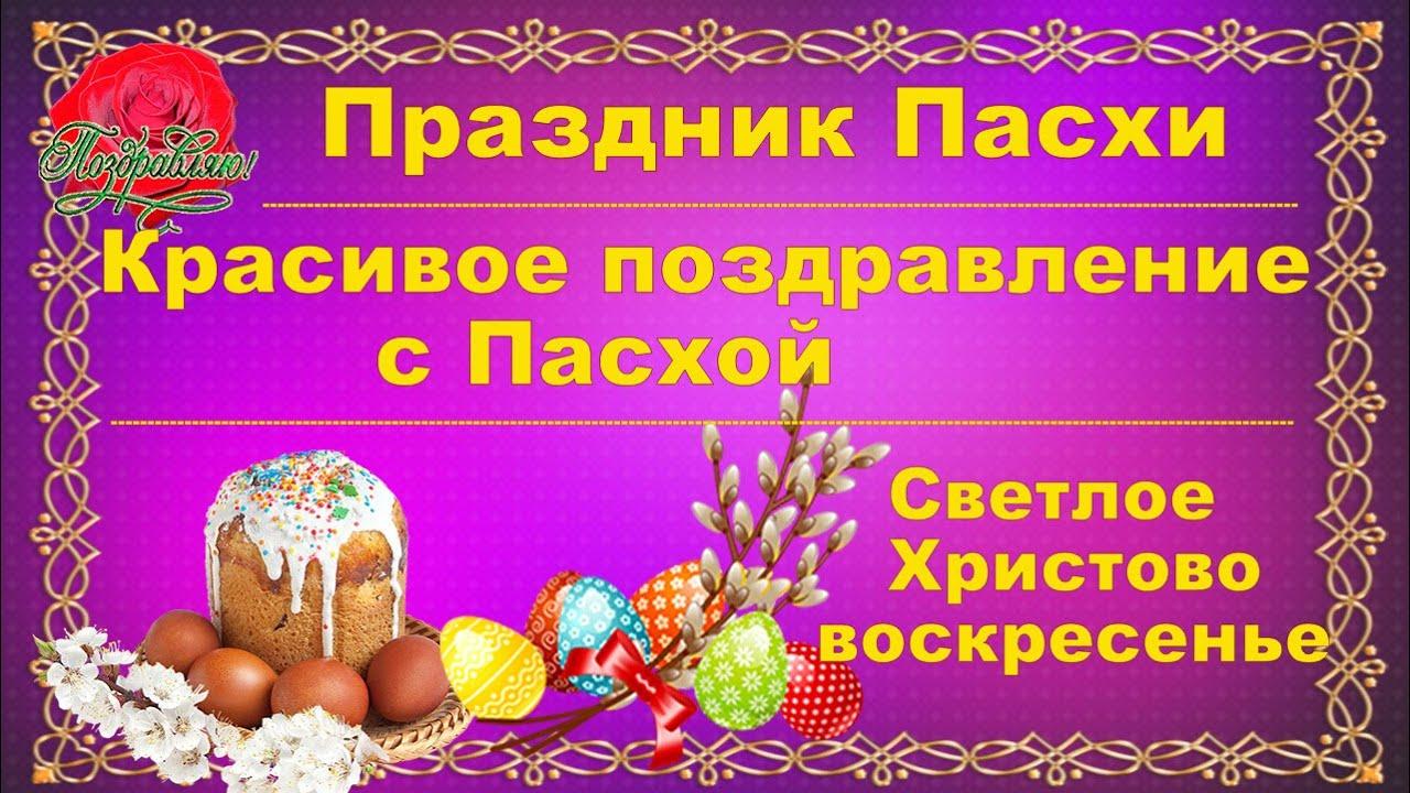 Ютубе поздравление с праздником