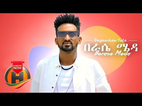 Da Man - Berase meda | በራሴ ሜዳ - New Ethiopian Music 2019 (Official Video)