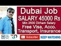 45000 Rs Salary Dubai Jobs Free Visa Health Insurance Accommodation HINDI URDU TECH GURU mp3
