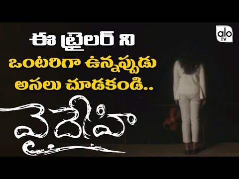 Vaidehi Movie Trailer | Telugu Horror Movies | Latest Telugu Movie Trailers 2019 #Tollywood | ALO TV
