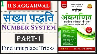 Number System (संख्या पद्धति) : PART-1 || RS AGGARWAL || number system in hindi for SSC | BANK PO