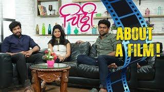 About A Film | Chitthi (चिठ्ठी) Marathi Movie 2018 | Dhanashri Kadgaonkar, Shubhankar Ekbote