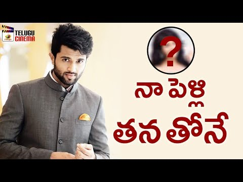 Vijay Devarakonda Shocking Comments on his Marriage | 2018 Tollywood Latest Updates | Telugu Cinema