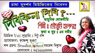 Dibikina Dibi   দিবিকিনা দিবি   Latest Bengali Modern Folk Song   Mousumi Halder   RS Music