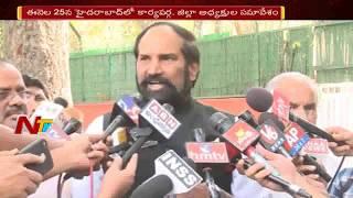 Congress High Command Calls TPCC Chief Uttam Kumar to Delhi | NTV