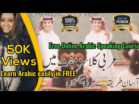 Learn Arabic online from Hindi, Urdu or English, Free Arabic Lesson no 7 from ysapak.com