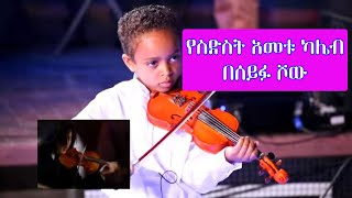 Meet The 6 Year Old Violin Player Kaleb On Seifu Fantahun Show
