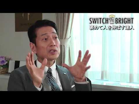 中谷彰宏氏「ほめて人を伸ばす達人」