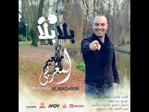 """منعيم المغربي يقصف عادل الميلودي بأغنية بلابلا """"بالفيديو """""""