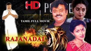 Rajanadai - Tamil Full Movie    Blockbuster Movie   Vijayakanth   Gawthami   Seetha