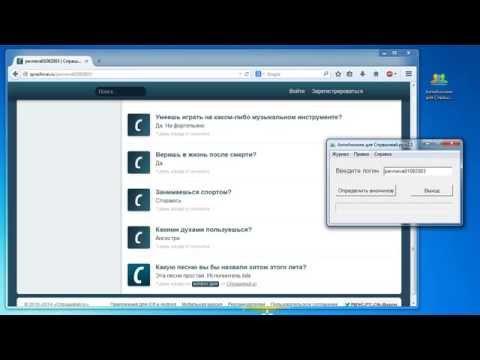 Скачать программа как узнать анонима в спрашивай ру - crb1