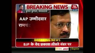 Delhi Bawana Bypoll Results: AAP Races Ahead After 14 Rounds, Congress Trails