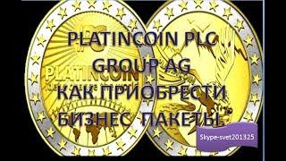 PLATINCOIN PLC GROUP AG КАК ПРЕОБРОЕСТИ  БИЗНЕС     ПАКЕТЫ