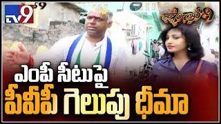 Shadow 9 : Will YCP MP candidate PVP  win from Vijayawada...?  - TV9
