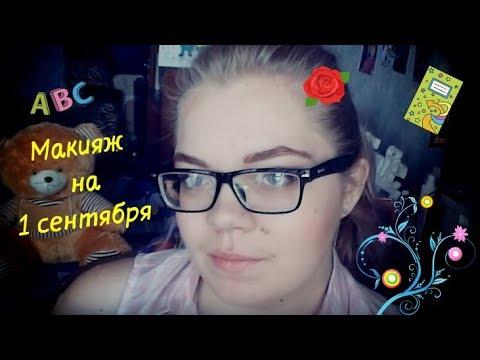 Повседневный макияж / Макияж на 1 сентября / Макияж на учебу