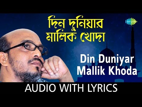 Din Duniyar Mallik Khoda with lyrics | Tapan Roy | Dehotori | HD Song