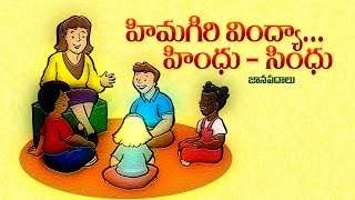 Janapada Audio Songs - Himagiri Vindya   Hindhu Sindhu - Folk Songs - JUKEBOX