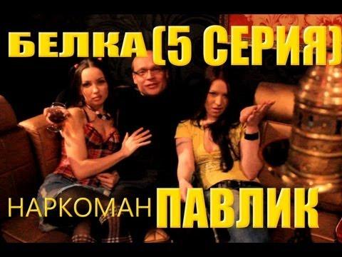 ПАВЛИК 1 сезон 5 серия