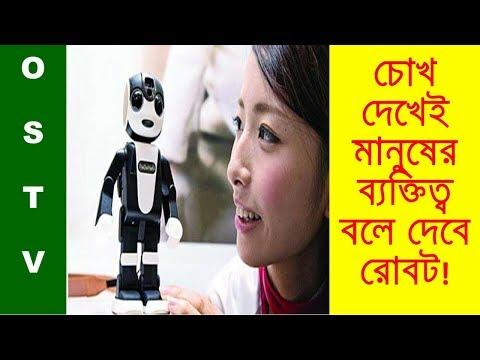 Breaking news : চোখ দেখেই মানুষের ব্যক্তিত্ব বলে দেবে রোবট | Bangla news today | OS TV