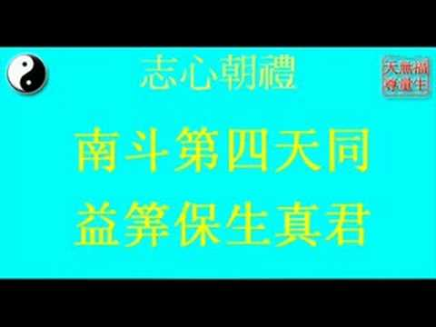 Video Clip on Nan Dou Zhen Jing 2 (朝禮南斗星君短片) Music Videos
