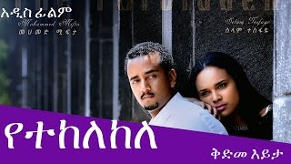 "Ethiopian Movie Trailer - ""የተከለከለ"" DireTube Cinema 2017"