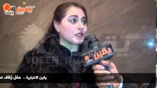يقين   حوار مع الفنانة هند عاكف فى حفل زفاف عمار إسماعيل على مياده صلاح
