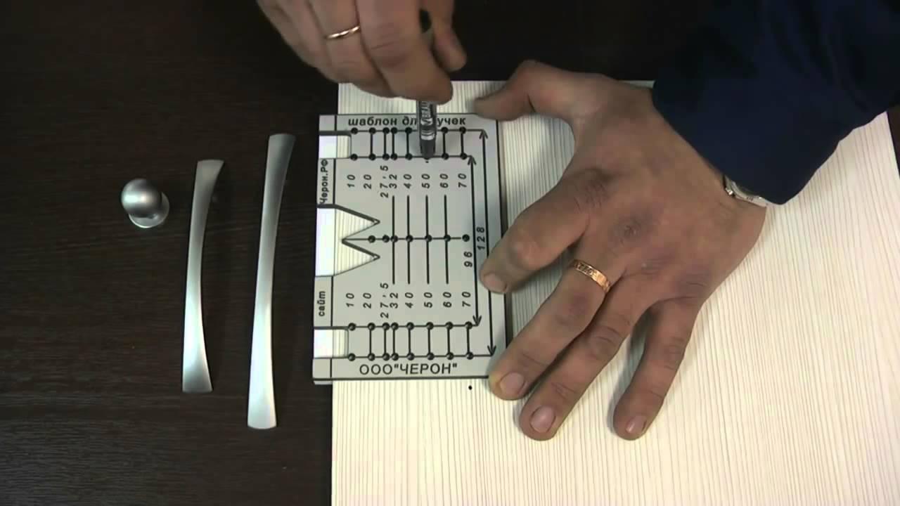 Шаблон для установки мебельных ручек своими руками 19